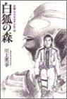 小説・ウルトラマンティガ 白狐の森