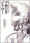 平和の星・ジ・アザー 小説・ウルトラマンダイナ
