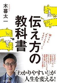 『伝え方の教科書』-編集者の自腹ワンコイン広告