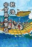 宇賀島水軍伝