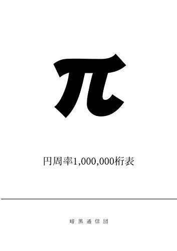 円周率百万桁表