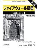 本: ファイアウォール構築〈VOLUME1〉—理論と実践