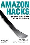 Amazon.co.jp: 本: Amazon Hacks 世界最大のショッピングサイト完全活用テクニック100選