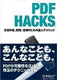 PDF Hacks―文書作成、管理、活用のための達人テクニック