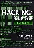 Hacking:美しき策謀―脆弱性攻撃の理論と実際