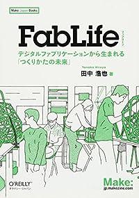 『FabLife』ものづくりは4.0まで進化する!?