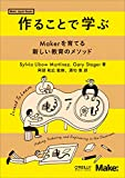 作ることで学ぶ ―Makerを育てる新しい教育のメソッド (Make:Japan Books)