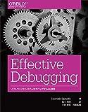 Effective Debugging ―ソフトウェアとシステムをデバッグする66項目