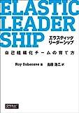 エラスティックリーダーシップ ―自己組織化チームの育て方