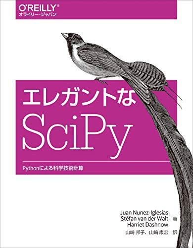 エレガントなSciPy ―Pythonによる科学技術計算