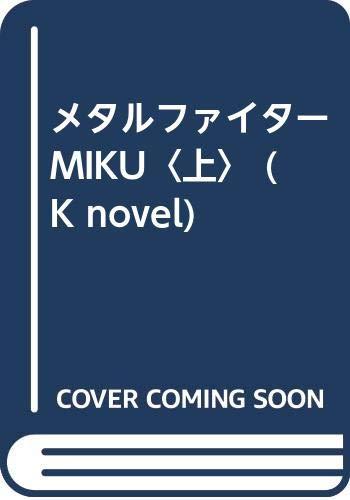 メタルファイターMIKU (K novel)