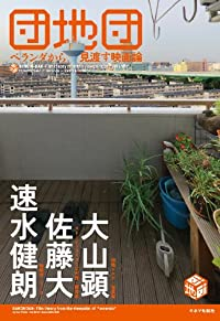 フェティシズムで日本を元気にするための3冊+α