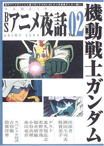 BSアニメ夜話02機動戦士ガンダム