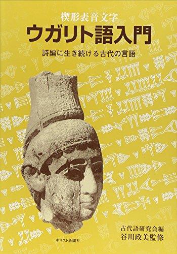 ウガリト語入門―楔形表音文字