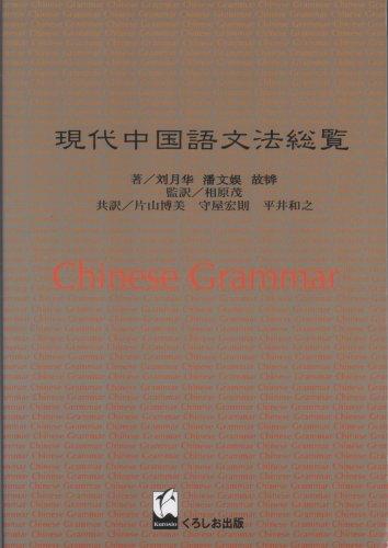 現代中国語文法総覧