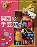 手芸の店 関西版 (えるまがMOOK SAVVY別冊)