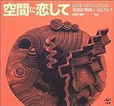B010 『空間に恋して LOVE WITH LOCUS 象設計集団のいろはカルタ』