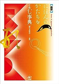 カタ【型】+ チ【魂】『にほんのかたちをよむ辞典』