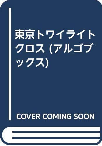 東京トワイライトクロス