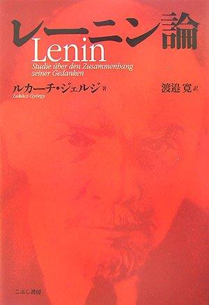 レーニン論 (青木文庫336)