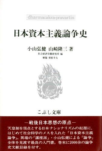 日本資本主義論争史 (上・下)
