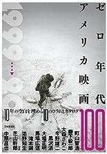 ゼロ年代アメリカ映画100 (アメリカ映画100シリーズ) 単行本