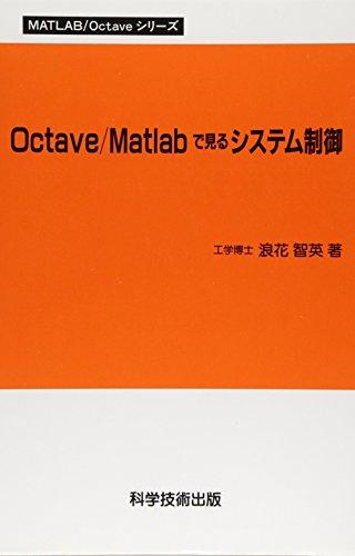 Octave/Matlabで見るシステム制御 (MATLAB/Octaveシリーズ)