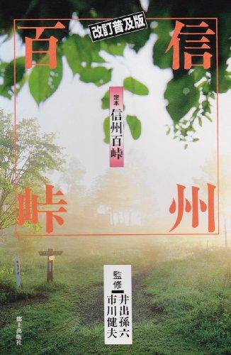 奈良大和の峠物語