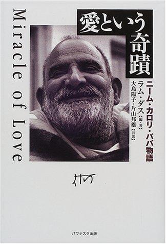 愛という奇蹟―ニーム・カロリ・ババ物語 [単行本]
