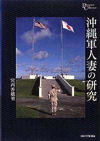 『沖縄軍人妻の研究』 知られざる米軍兵士の憂鬱と自立する日本人妻