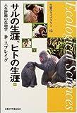 本: サルの生涯、ヒトの生涯—人生計画の生物学