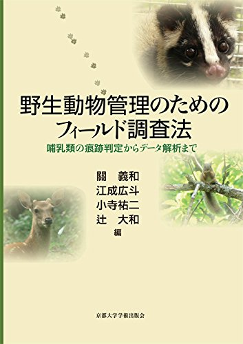 野生動物管理のためのフィールド調査法  哺乳類の痕跡判定からデータ解析まで
