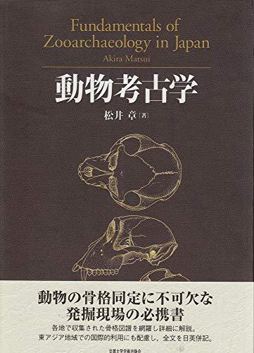 動物考古学/Fundamentals of Zooarchaeology in Japan