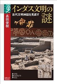 『インダス文明の謎: 古代文明神話を見直す』 by 出口 治明