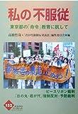 私の「不服従」―東京都の「命令」教育に抗して: 高橋 哲哉,「君が代強制反対訴訟」編集委員会