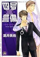 四号×警備―サード・パーティ― (GUSH COMICS)