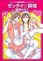 ゼッタイ☆領域 (GUSH mania COMICS)