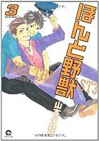 ほんと野獣 3 (GUSH COMICS)