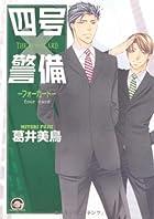 四号×警備―フォーカード― (GUSH COMICS)