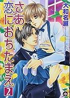 さあ恋におちたまえ (2) (GUSH COMICS)