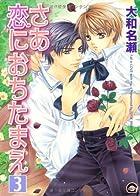 さあ恋におちたまえ (3) (GUSH COMICS)