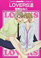Lovers法 (GUSH mania COMICS)