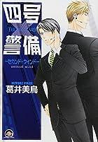 四号×警備―セカンド・ウィンド― (GUSH COMICS)