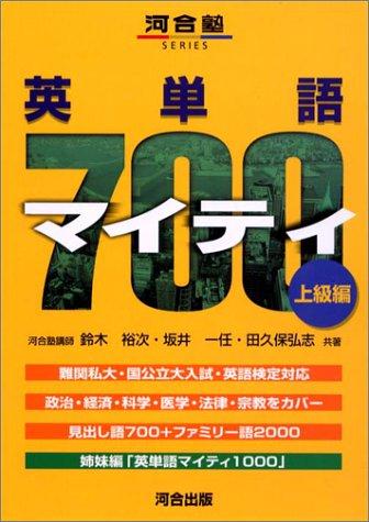 英単語マイティ700 上級編