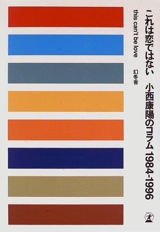 これは恋ではない 小西康陽のコラム1984-1996