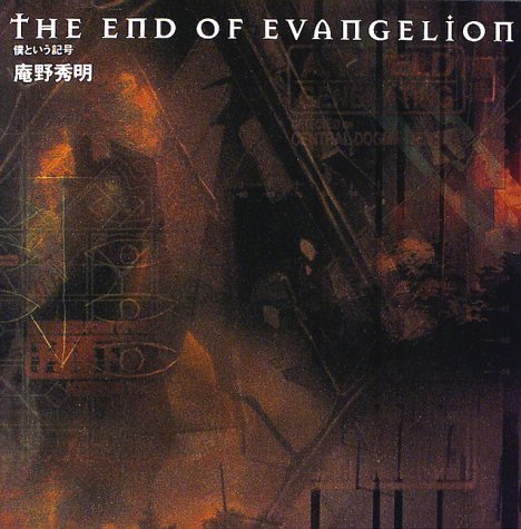 The end of Evangelion 僕という記号