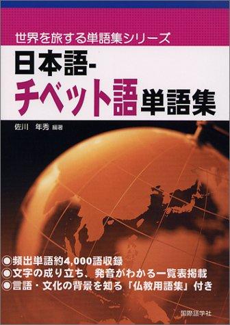 日本語‐チベット語単語集 (世界を旅する単語集シリーズ)