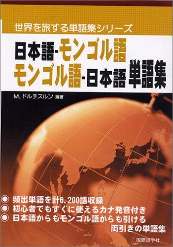 日本語‐モンゴル語・モンゴル語‐日本語単語集