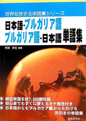 日本語-ブルガリア語 ブルガリア語-日本語単語集