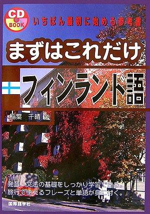 まずはこれだけフィンランド語 (CD BOOK)